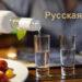 Что такое русская водка?