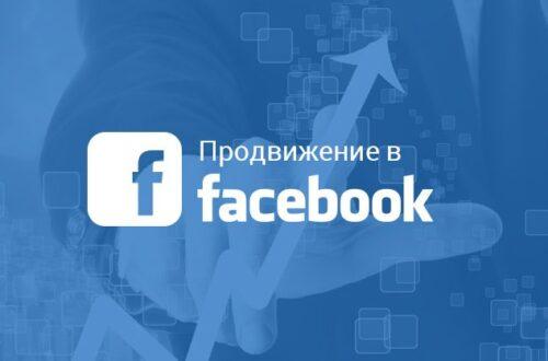 """""""НРАВИТЬСЯ"""" на бизнес-страницах на Facebook"""