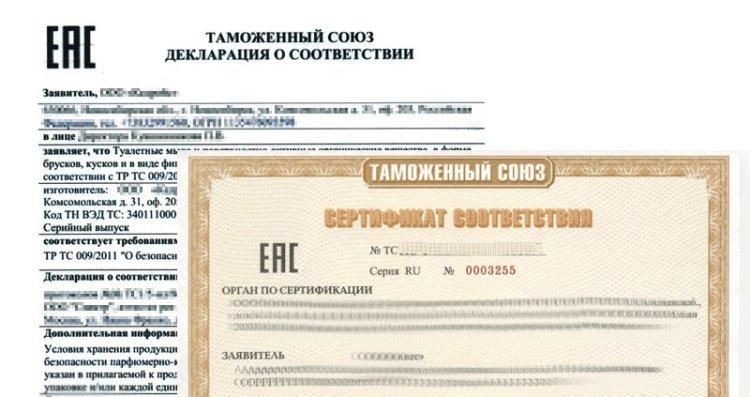Срок действия сертификата Таможенного союза