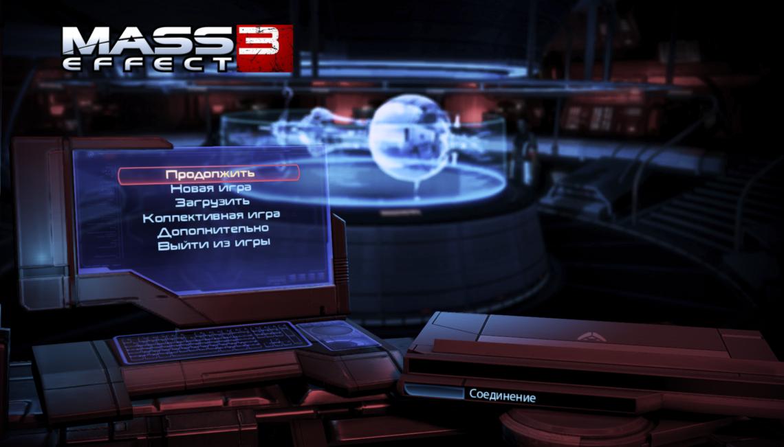 Как играть в Mass Effect III
