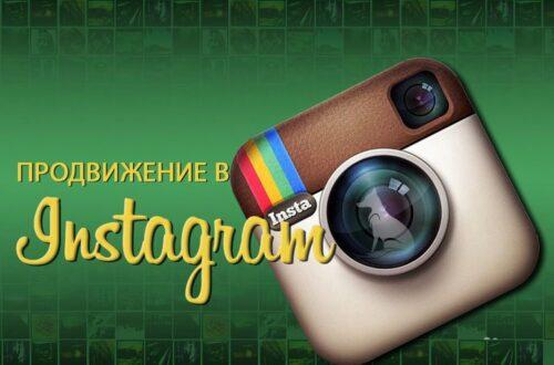 Маркетинг в Instagram: повышение узнаваемости бренда и подписчиков