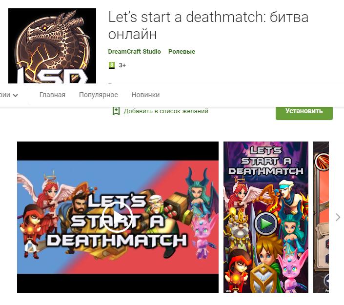 Let's start a deathmatch: битва онлайн